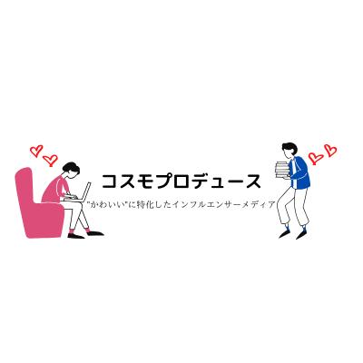 コスモ編集部